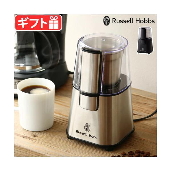 コーヒーミル 電動 ラッセルホブス コーヒーグラインダー P10倍|plywood