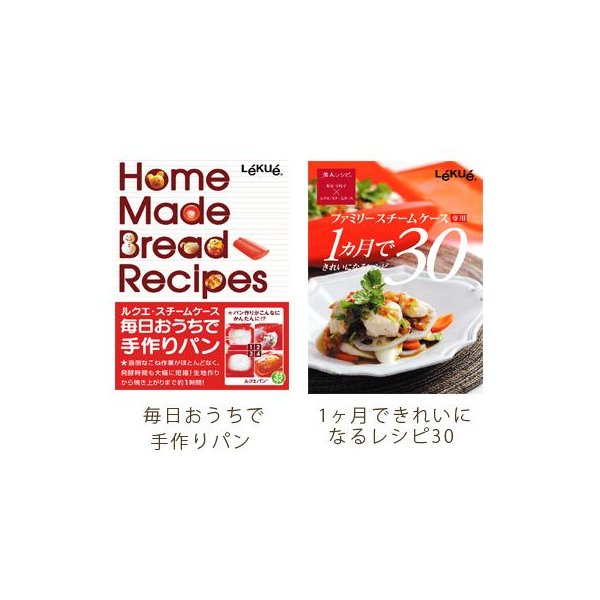 Lekue ルクエ スチームケース専用 レシピ集 [ 毎日おうちで手作りパン / 1ヶ月できれいになるレシピ30 ] メール便OK|plywood|02