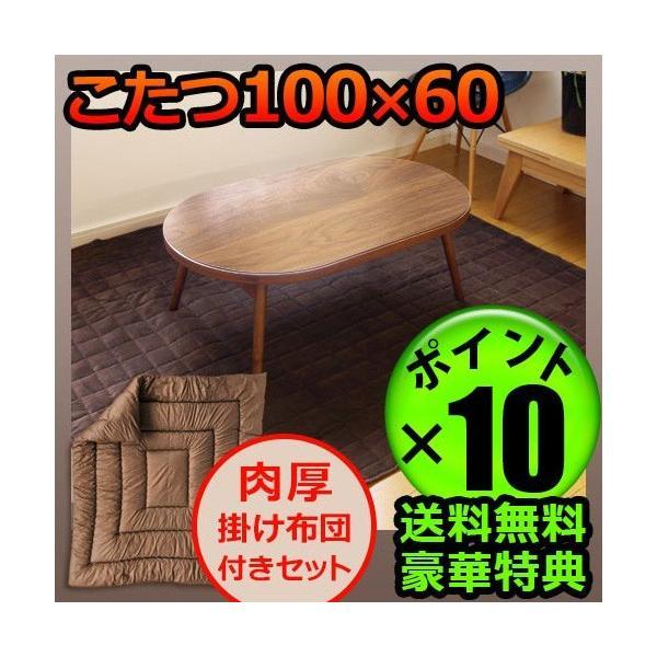 こたつ本体+掛布団 2点セット こたつテーブル Modern オーバル100 / 国産こたつ掛け布団 特典付き! 送料無料(沖縄離島除く) ポイント10倍 あすつく対応|plywood