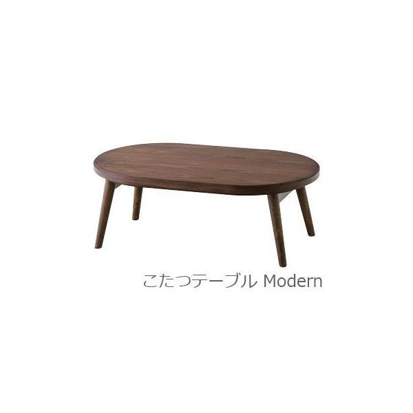 こたつ本体+掛布団 2点セット こたつテーブル Modern オーバル100 / 国産こたつ掛け布団 特典付き! 送料無料(沖縄離島除く) ポイント10倍 あすつく対応|plywood|02