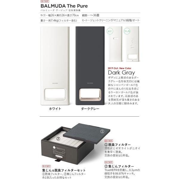 空気清浄機 バルミューダ ザ・ピュア BALMUDA The Pure A01A-WH