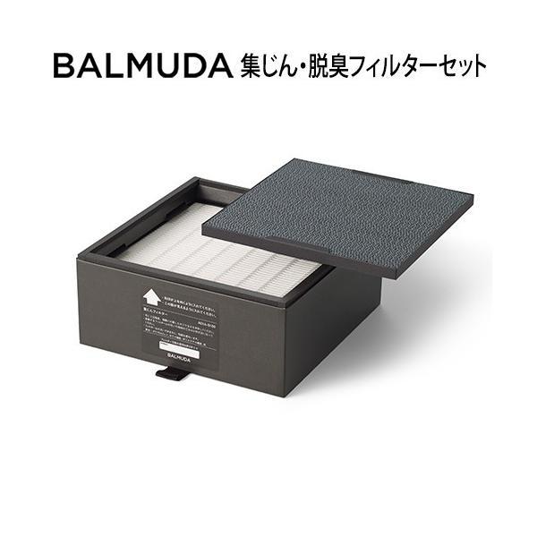 バルミューダ ザ・ピュア 集じん・脱臭フィルターセット A01A-P100の画像