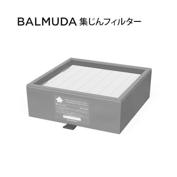 バルミューダ ザ・ピュア 集じんフィルター A01A-S100の画像