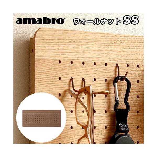 アマブロ ペグシリーズ ペグウォール ≪SSサイズ/ウォールナット≫ PGWL|plywood
