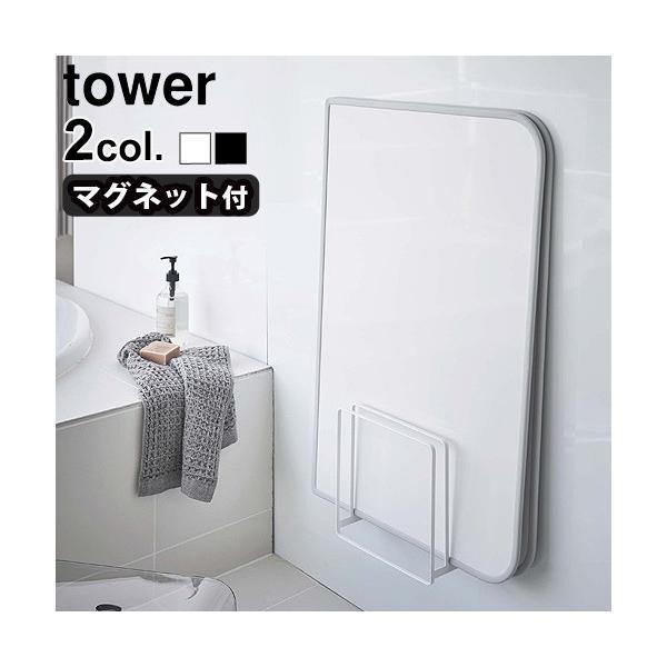 tower 乾きやすい マグネット 風呂蓋スタンド