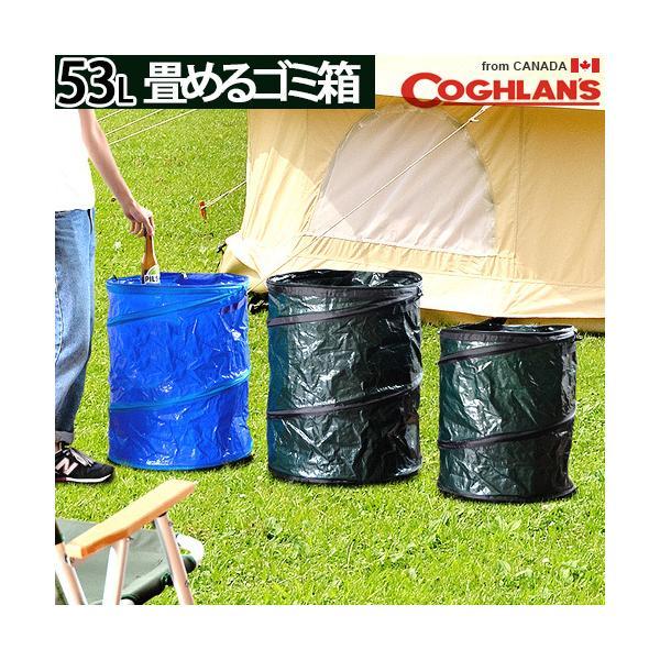 ゴミ箱 ふた付き コフラン ポップアップ キャンプ トラッシュカン 53L plywood