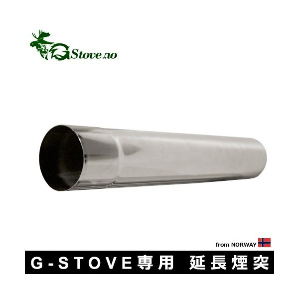 薪ストーブ G-Stove専用 延長煙突
