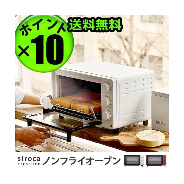 シロカ コンべクションオーブントースター おしゃれ 4枚 ノンフライヤーオーブントースター|plywood