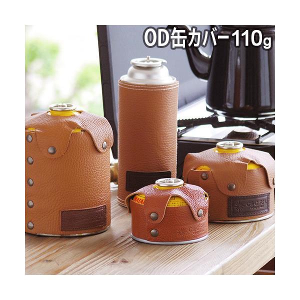 ネコポスOK ガス缶カバー C&C.P.H.EQUIPEMENT ガスカートリッジカバー キャメル OD缶110g [CEV1670]