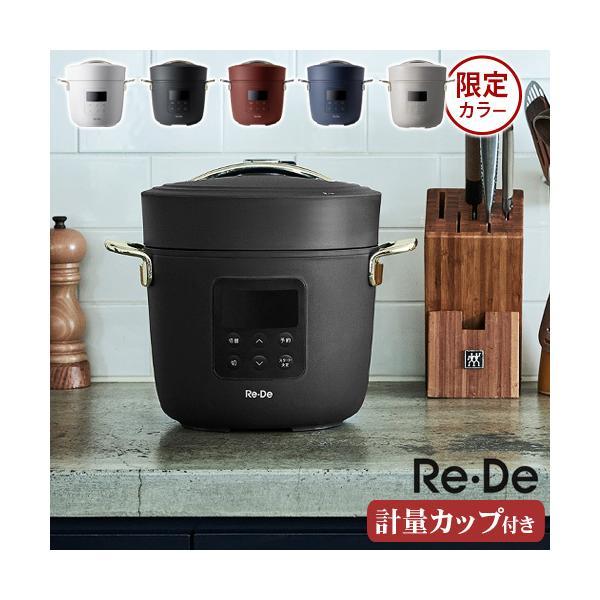 \選べる特典付/圧力鍋電気Re・DePotリデポット電気圧力鍋2LPCH-20L
