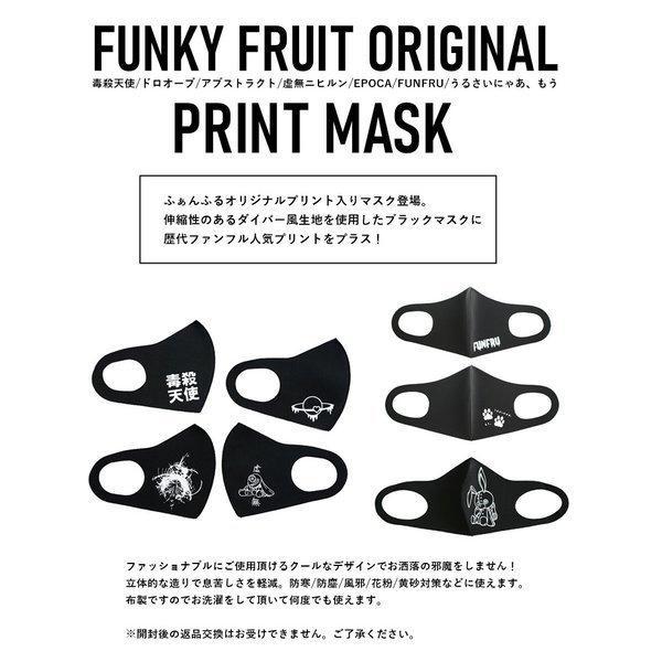 オリジナルプリント3D立体フェイスマスク 返品交換不可/1点のみメール便可能/ff0004/113n|pmcorporation|02