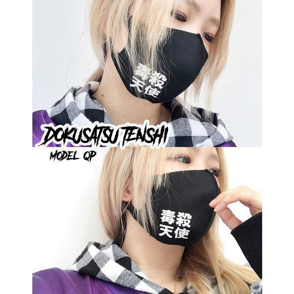 オリジナルプリント3D立体フェイスマスク 返品交換不可/1点のみメール便可能/ff0004/113n|pmcorporation|13