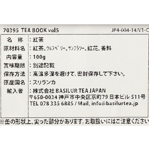 BASILUR TEA バシラーティー Tea Book Collection セイロンティー vol.5 (茶葉100g入り)×6個セット ギフト 紅茶 pmf3com 07