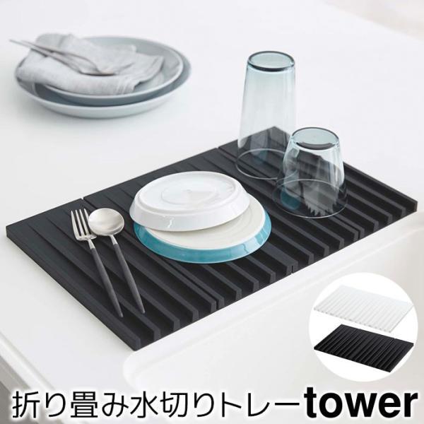 折り畳み水切りトレー タワー(tower)