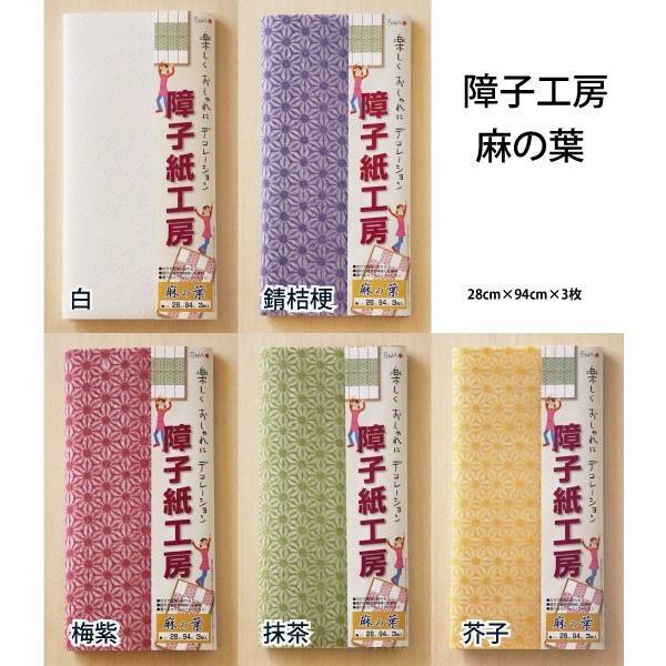 障子紙工房 麻の葉 (メール便対応・2個まで)|pocchione-kabegami|02
