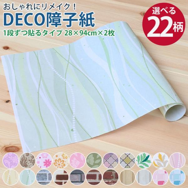 DECO障子紙 美濃判 28cm×94cm|pocchione-kabegami