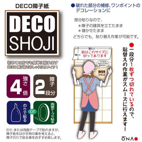 DECO障子紙 美濃判 28cm×94cm|pocchione-kabegami|03