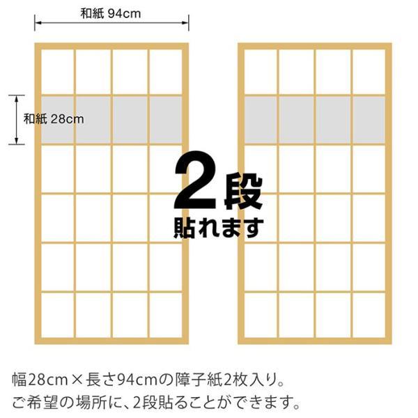 DECO障子紙 美濃判 28cm×94cm|pocchione-kabegami|04