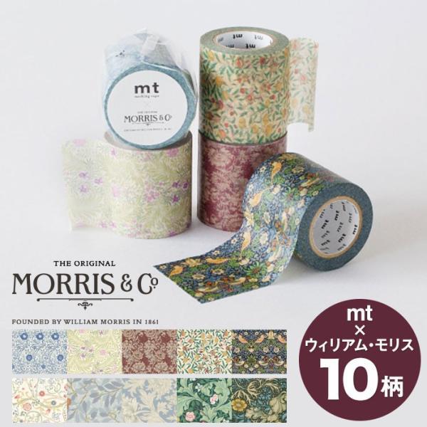 マスキングテープ mt ウィリアム・モリス 50mm×10m巻|pocchione-kabegami