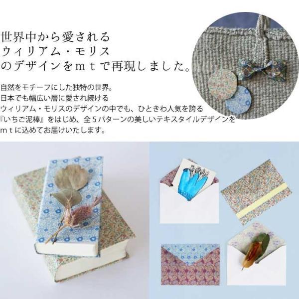 マスキングテープ mt ウィリアム・モリス 50mm×10m巻|pocchione-kabegami|02
