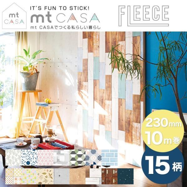 壁紙テープ mt CASA FLEECE 230mm×10m巻 pocchione-kabegami