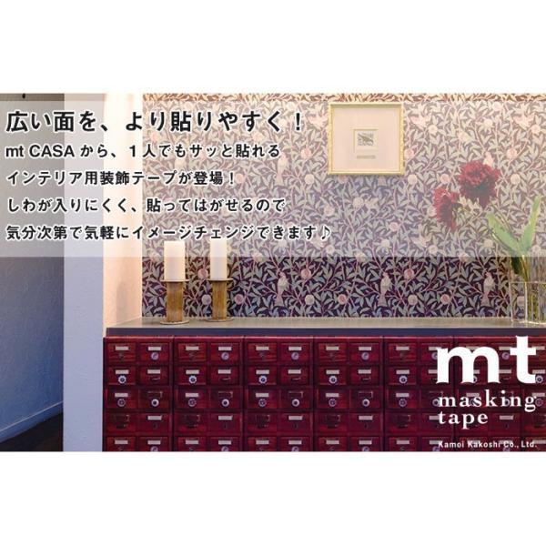 壁紙テープ mt CASA FLEECE 230mm×10m巻 pocchione-kabegami 02