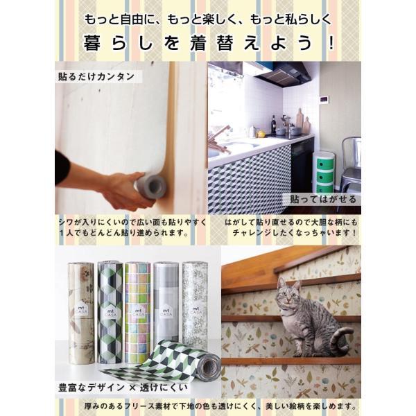 壁紙テープ mt CASA FLEECE 230mm×10m巻 pocchione-kabegami 03