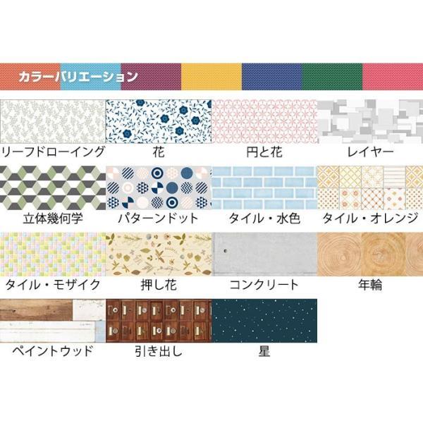 壁紙テープ mt CASA FLEECE 230mm×10m巻 pocchione-kabegami 05