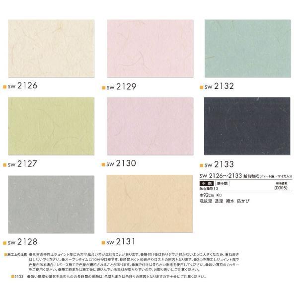 壁紙 のりなし シンコール 和 SW2126 - SW2133|pocchione-kabegami|03