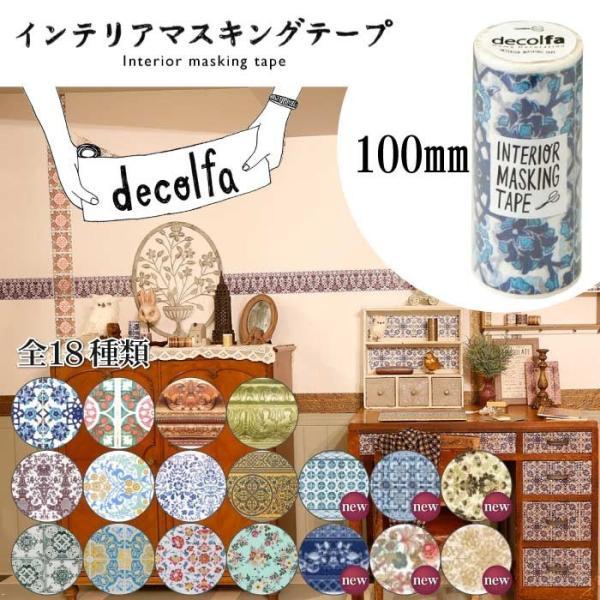 マスキングテープ 100mm decolfa(デコルファ)|pocchione-kabegami