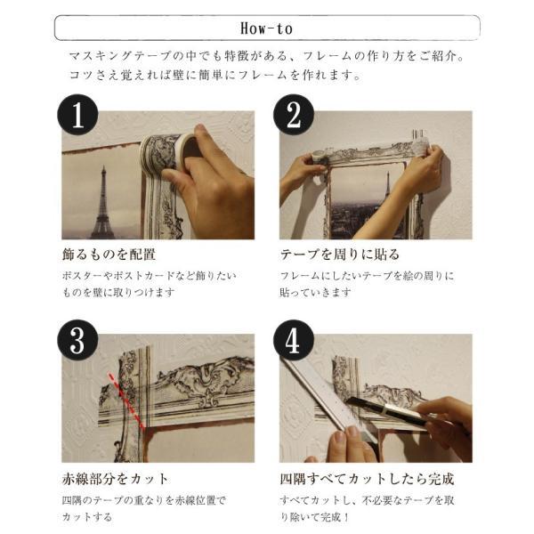 マスキングテープ 100mm decolfa(デコルファ)|pocchione-kabegami|04