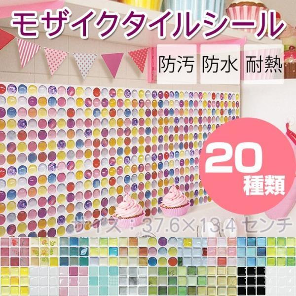 モザイクタイルシール 長方形シート|pocchione-kabegami