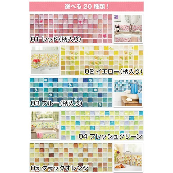 モザイクタイルシール 長方形シート|pocchione-kabegami|02
