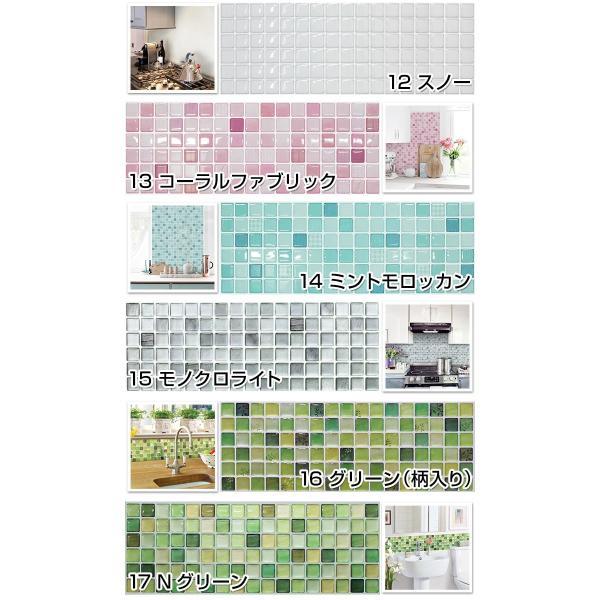 モザイクタイルシール 長方形シート|pocchione-kabegami|04