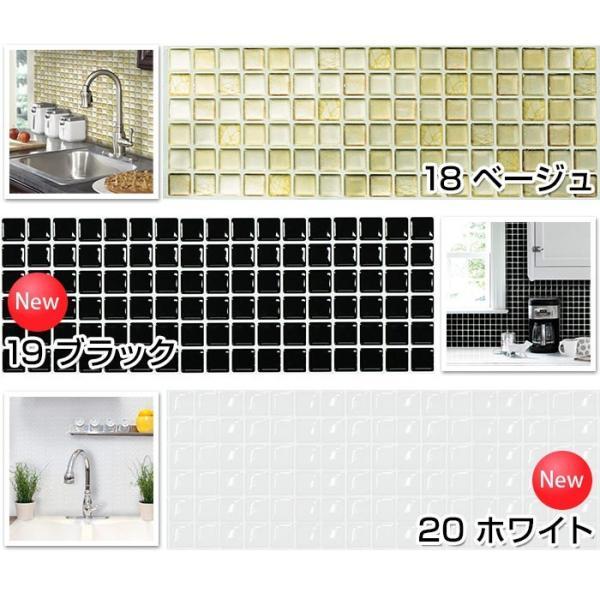 モザイクタイルシール 長方形シート|pocchione-kabegami|05
