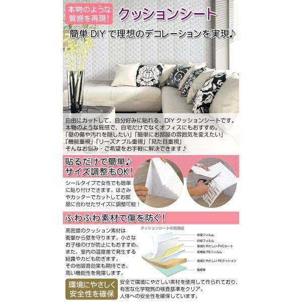 クッションシート 石目調 フォームタイル|pocchione-kabegami|02
