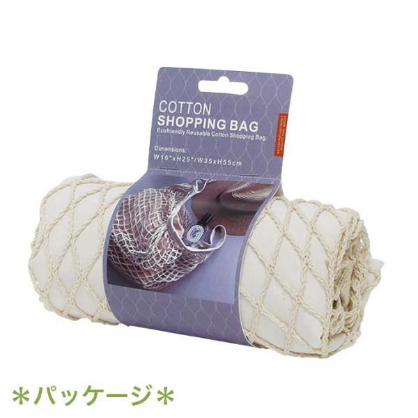 エコバッグ おしゃれ トートメッシュバッグ|pocchione-kabegami|06