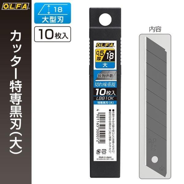 オルファ OLFA カッター替刃 特専黒刃(大) LBB10K (メール便対応・6個まで)|pocchione-kabegami