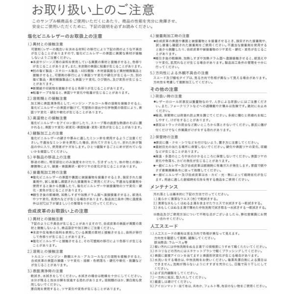 ビニールレザー 生地 シンコール ラインハート L-1787〜L-1789 (1m以上10cm単位)|pocchione-shuno|03