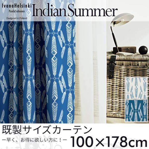 既製カーテン イヴァナヘルシンキ 「インディアンサマー」 100×178cm|pocchione-shuno