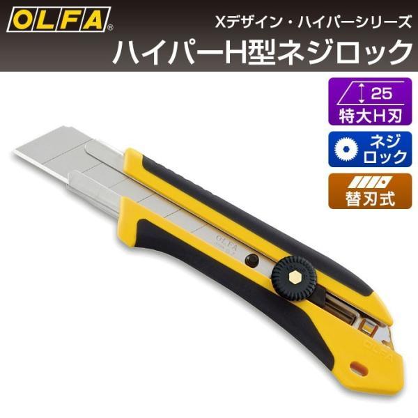 オルファ OLFA カッターナイフ ハイパーH型ネジロック 196B|pocchione-shuno