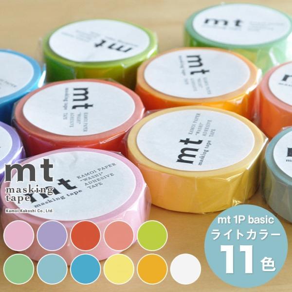 マスキングテープ mt 1P basic 無地 ライトカラー 15mm (メール便対応・20個まで)