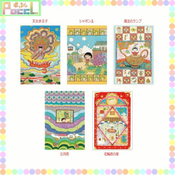 ちびまる子ちゃん ポストカード CM507 キャラクター グッズ メール便OK|poccl|02