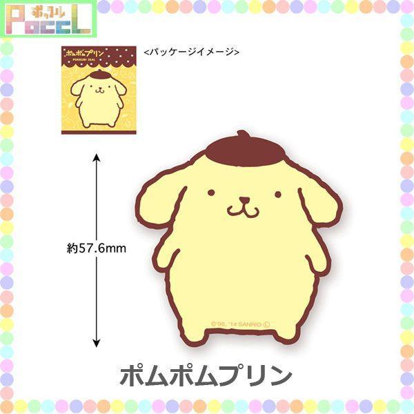 ポムポムプリン ぷっくりシール サンリオ PP-SE キャラクター グッズ メール便OK|poccl|02
