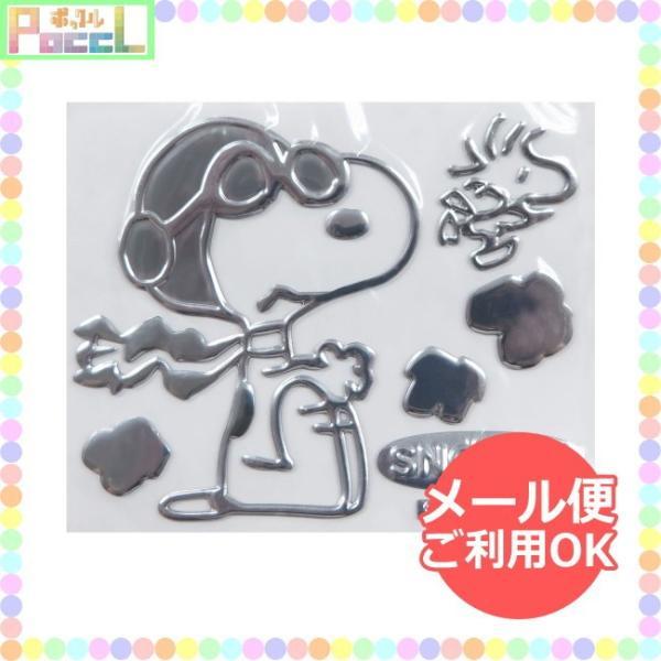 スヌーピー エンブレムステッカー(E)SNOOPY SN109 キャラクター グッズ メール便OK|poccl