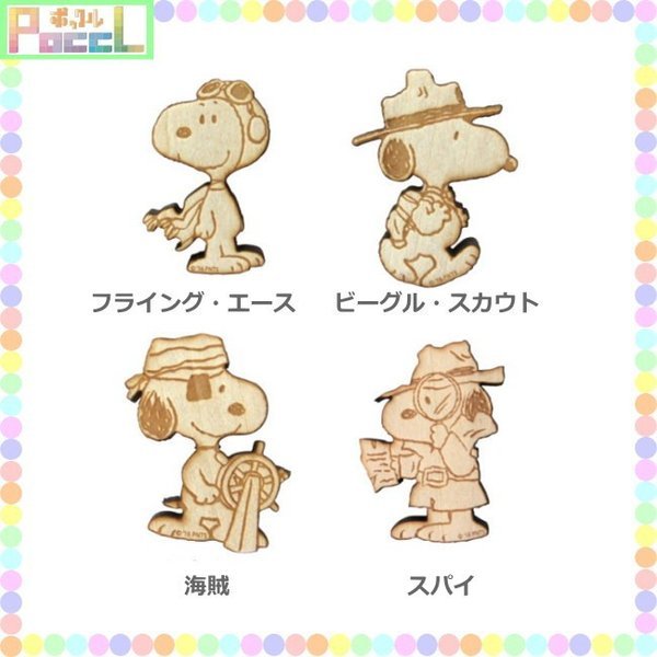 スヌーピー ウッドバッジ SNOOPY SNO680 キャラクター グッズ メール便OK poccl 03