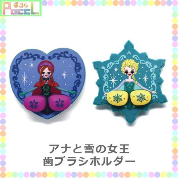 アナと雪の女王 ディズニー 歯ブラシホルダー アナ エルサ WD-HH30 キャラクター グッズ メール便OK poccl