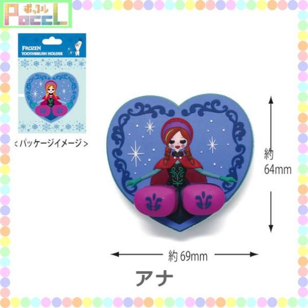 アナと雪の女王 ディズニー 歯ブラシホルダー アナ エルサ WD-HH30 キャラクター グッズ メール便OK poccl 02