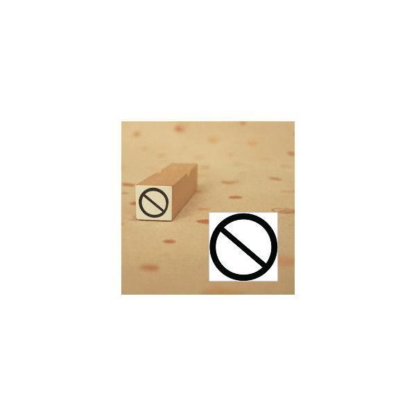 禁止マークスタンプ