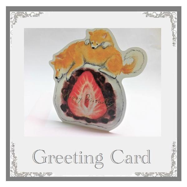 日本製カードバースデーカード 柴犬といちご大福 立てて飾れるグリーテイングカード おしゃれな金箔文字 お届け方法ゆうパケットメール便で6枚